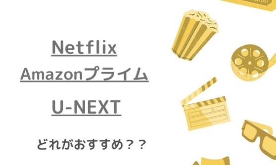 Amazonプライム、Netflix、U-NEXT