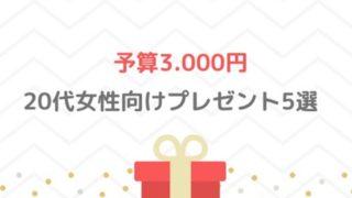20代女性3,000円プレゼント