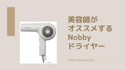 オススメドライヤー Nobby