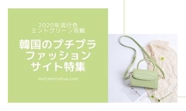 2020年 流行色 ミントグリーン 韓国 ファッション