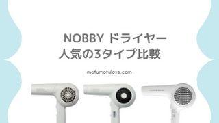 Nobby ドライヤー比較 安い