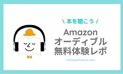 Amazonオーディブル 使い方