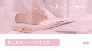 シンデレラノート 自分磨きノートの書き方