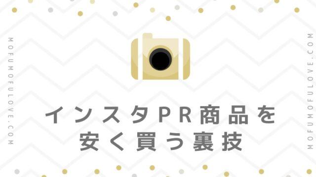 インスタ PR商品 化粧品プレゼント